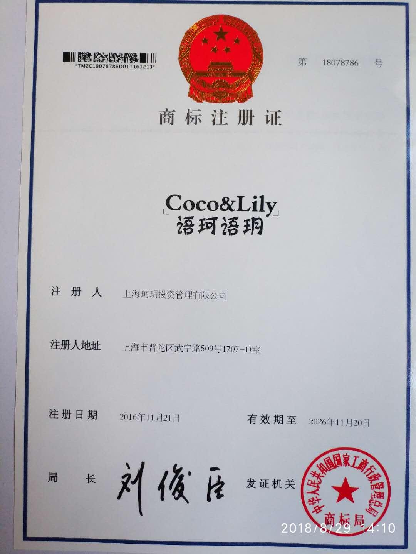 26类 coco&lily.jpg