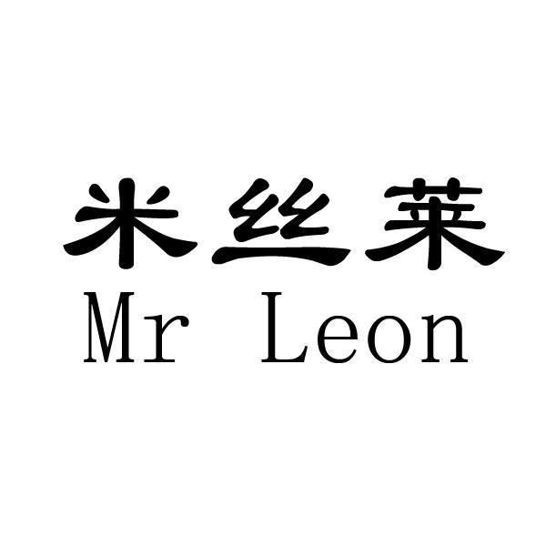 米丝莱 MR LEON.jpg