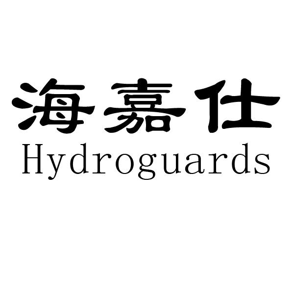 海嘉仕 HYDROGUARDS.jpg
