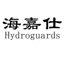 03类商标转让-日用品商标转让-海嘉仕 HYDROGUARDS-中英文