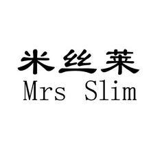 03类商标转让-日用化妆品商标转让-米丝莱 MRS SLIM