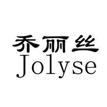 03类商标转让-日用化妆品商标转让-乔丽丝 JOLYSE-中英文