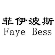 03类商标转让-服装类商标转染-菲伊波斯 FAYE BESS-中英文