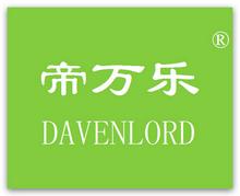 25类商标转让-帝万乐 DAVENLORD